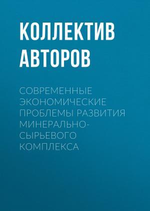 Современные экономические проблемы развития минерально-сырьевого комплекса photo №1