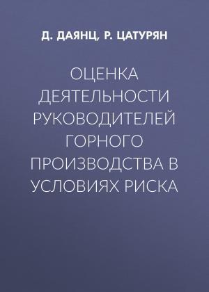 Оценка деятельности руководителей горного производства в условиях риска photo №1
