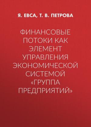 Финансовые потоки как элемент управления экономической системой «Группа предприятий» photo №1
