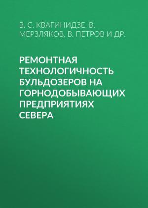 Ремонтная технологичность бульдозеров на горнодобывающих предприятиях Севера Foto №1