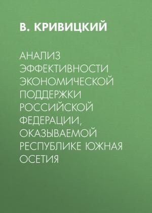Анализ эффективности экономической поддержки Российской Федерации, оказываемой Республике Южная Осетия Foto №1