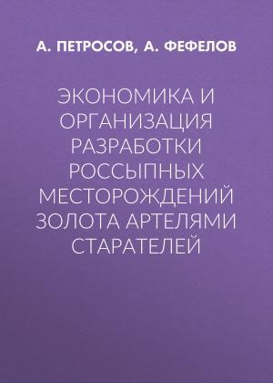 Экономика и организация разработки россыпных месторождений золота артелями старателей Foto №1
