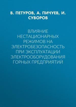 Влияние нестационарных режимов на электробезопасность при эксплуатации электрооборудования горных предприятий photo №1