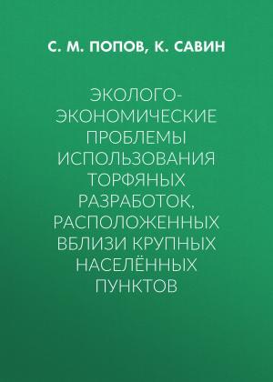 Эколого-экономические проблемы использования торфяных разработок, расположенных вблизи крупных населённых пунктов Foto №1