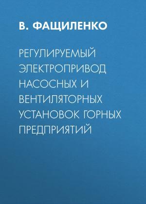 Регулируемый электропривод насосных и вентиляторных установок горных предприятий photo №1