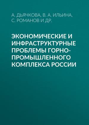 Экономические и инфраструктурные проблемы горно-промышленного комплекса России photo №1