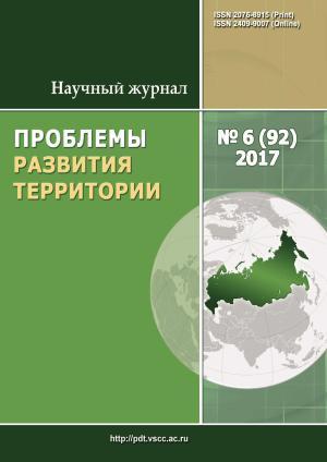 Проблемы развития территории № 6 (92) 2017