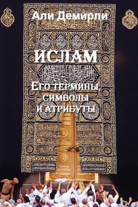 Ислам. Его термины, символы и атрибуты Foto №1