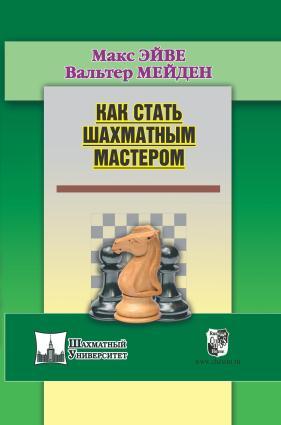 Как стать шахматным мастером photo №1