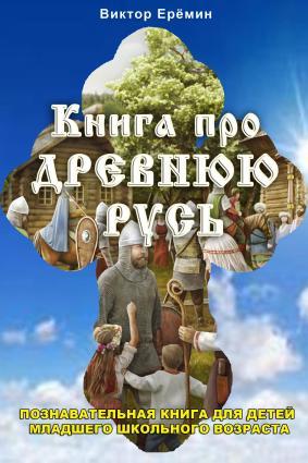 Книга про Древнюю Русь photo №1