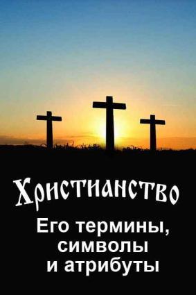 Христианство. Его термины, символы и атрибуты