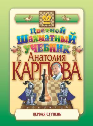 Цветной шахматный учебник Анатолия Карпова. Первая ступень Foto №1