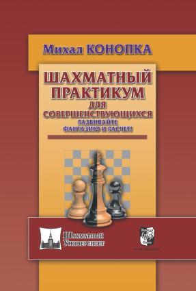 Шахматный практикум для совершенствующихся. Развивайте фантазию и расчет! Foto №1