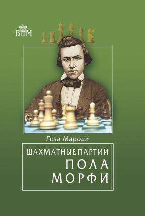 Шахматные партии Пола Морфи photo №1