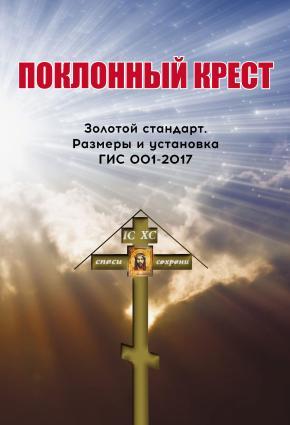 Поклонный крест. Золотой стандарт. Размеры и установка. ГИС 001-2017 Foto №1