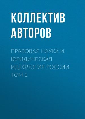 Правовая наука и юридическая идеология России. Том 2