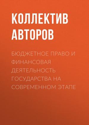 Бюджетное право и финансовая деятельность государства на современном этапе