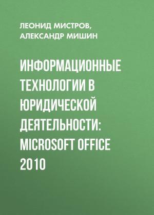 Информационные технологии в юридической деятельности: Microsoft Office 2010 photo №1