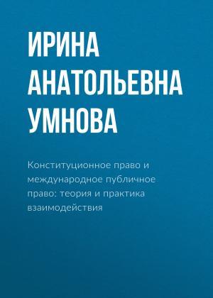 Конституционное право и международное публичное право: теория и практика взаимодействия Foto №1