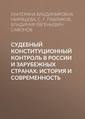 Судебный конституционный контроль в России и зарубежных странах: история и современность photo №1