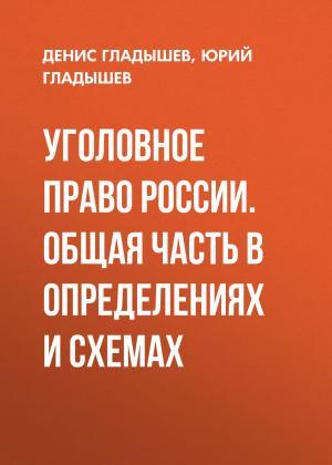 Уголовное право России. Общая часть в определениях и схемах photo №1