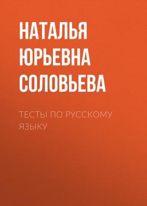 Тесты по русскому языку photo №1
