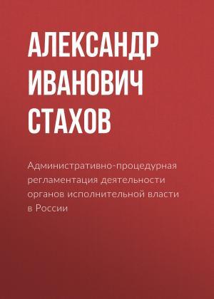 Административно-процедурная регламентация деятельности органов исполнительной власти в России Foto №1