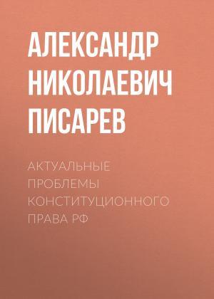 Актуальные проблемы конституционного права РФ Foto №1