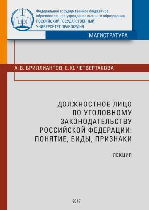 Должностное лицо по уголовному законодательству РФ: понятие, виды, признаки. Лекция