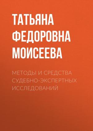 Методы и средства судебно-экспертных исследований Foto №1