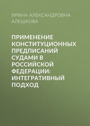 Применение конституционных предписаний судами в Российской Федерации: интегративный подход photo №1