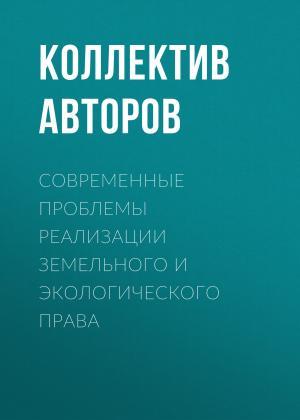 Современные проблемы реализации земельного и экологического права Foto №1