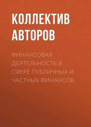Финансовая деятельность в сфере публичных и частных финансов Foto №1