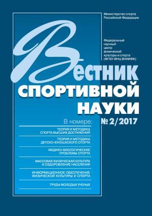 Вестник спортивной науки 2/2017