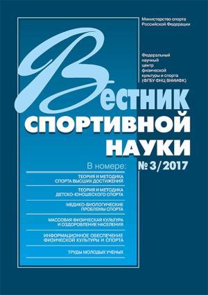 Вестник спортивной науки 3/2017 photo №1