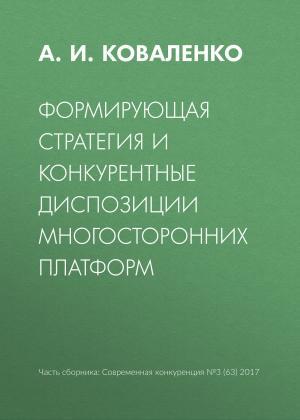 Формирующая стратегия и конкурентные диспозиции многосторонних платформ photo №1