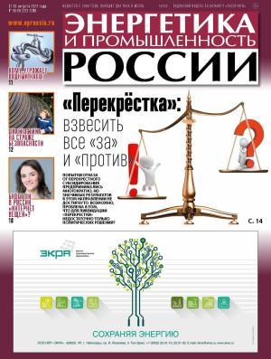 Энергетика и промышленность России №15–16 2017 photo №1