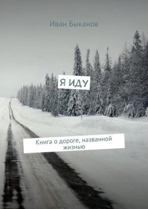 Я иду. Книга о дороге, названной жизнью Foto №1