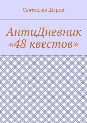 АнтиДневник «48квестов» Foto №1