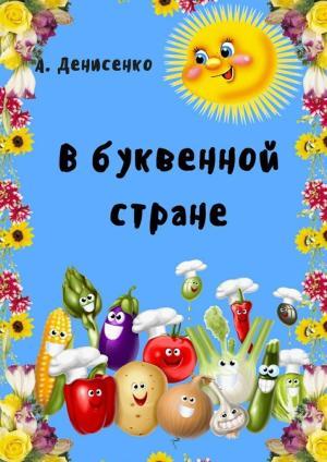 В буквенной стране Foto №1