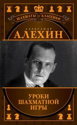 Александр Алехин. Уроки шахматной игры photo №1