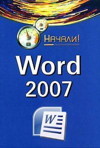 Word 2007. Начали! photo №1