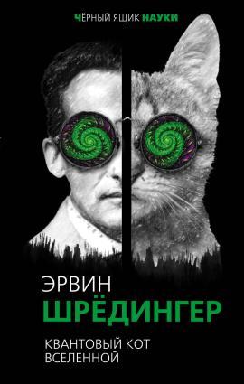 Квантовый кот вселенной Foto №1