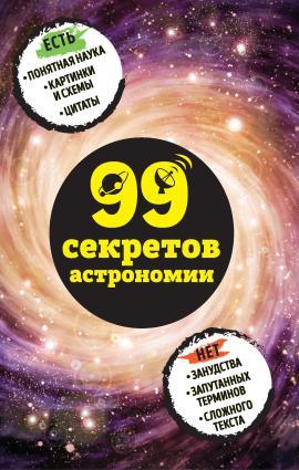 99 секретов астрономии Foto №1