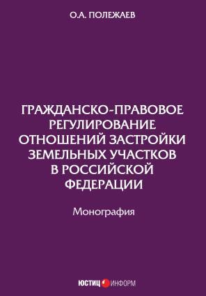 Гражданско-правовое регулирование отношений застройки земельных участков в Российской Федерации Foto №1