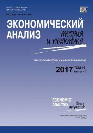 Экономический анализ: теория и практика № 7 2017 photo №1