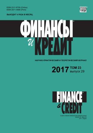 Финансы и Кредит № 29 2017 photo №1