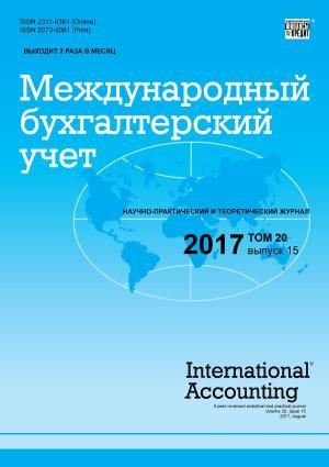 Международный бухгалтерский учет № 15 2017 photo №1