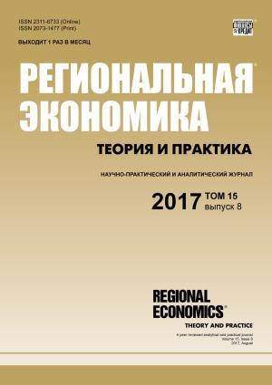 Региональная экономика: теория и практика № 8 2017