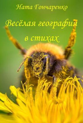 Весёлая география в стихах Foto №1